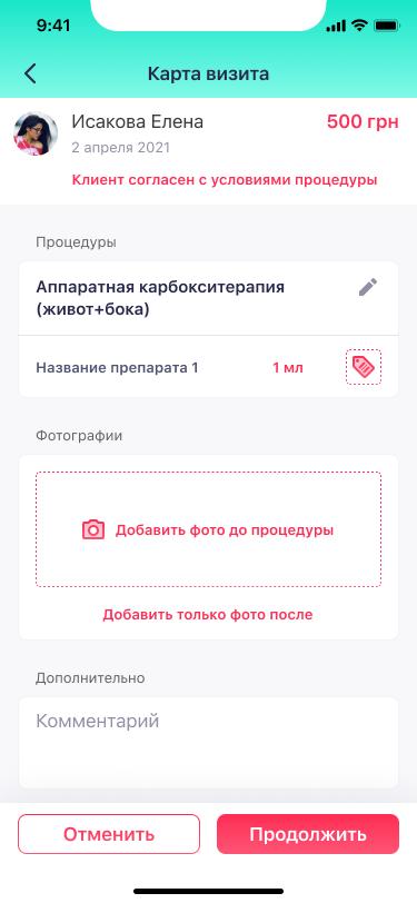 visit_details